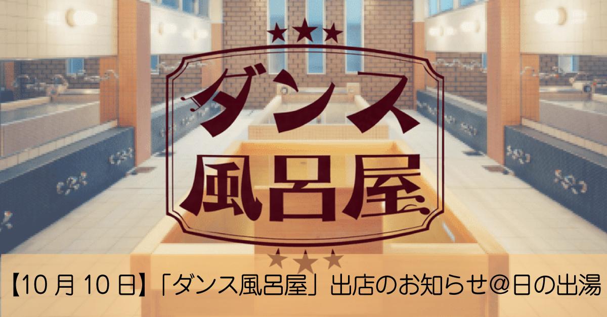 【10月10日】「ダンス風呂屋」出店のお知らせ@日の出湯