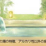 美肌効果のあるおすすめの温泉の泉質とは?