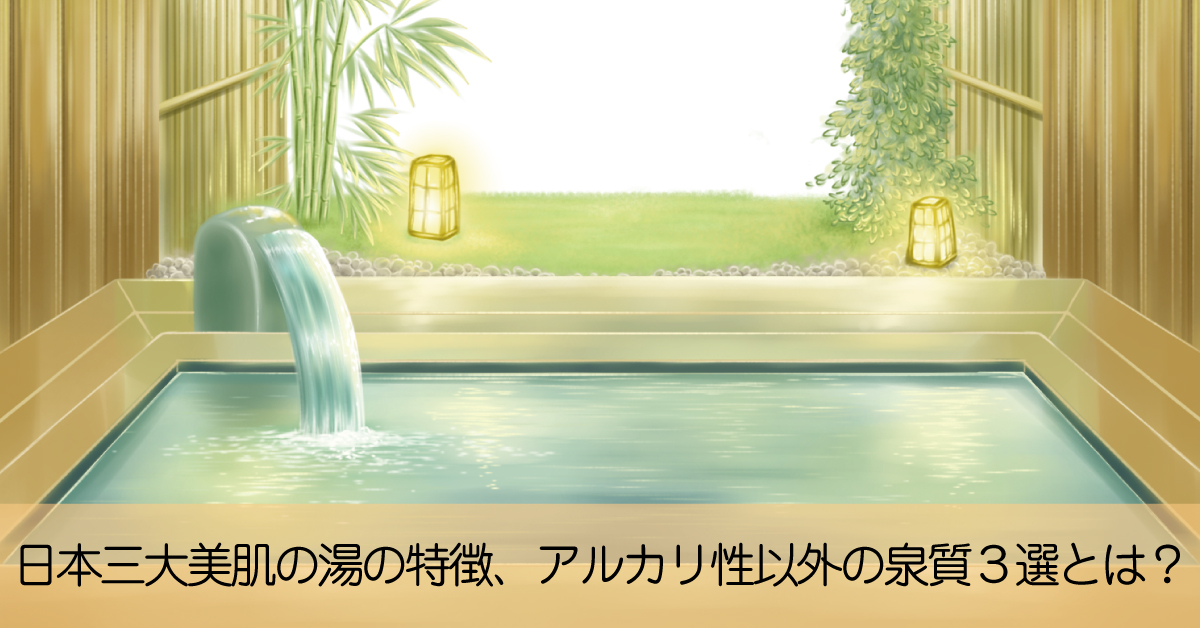おすすめの肌をすべすべにしてくれる温泉の泉質3選とは?