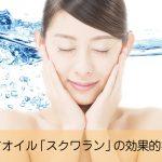 肌や髪をうるおすオイル「スクワラン」の効果的な使い方とは?