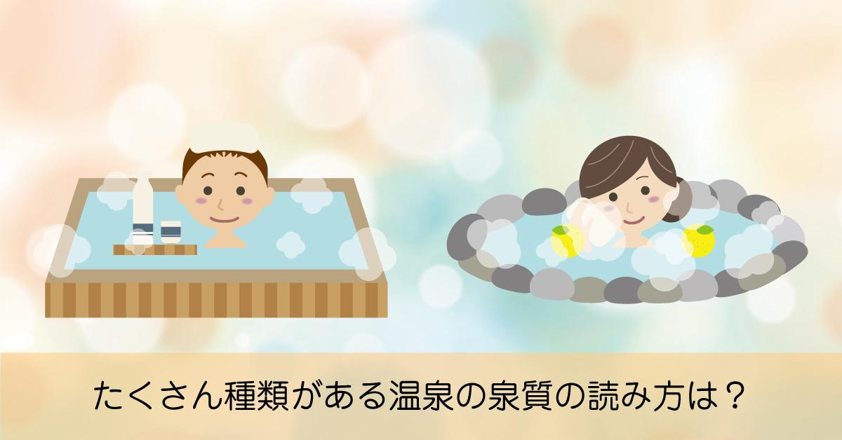 塩化物泉や硫酸塩泉などたくさんある種類の温泉の泉質の読み方は?