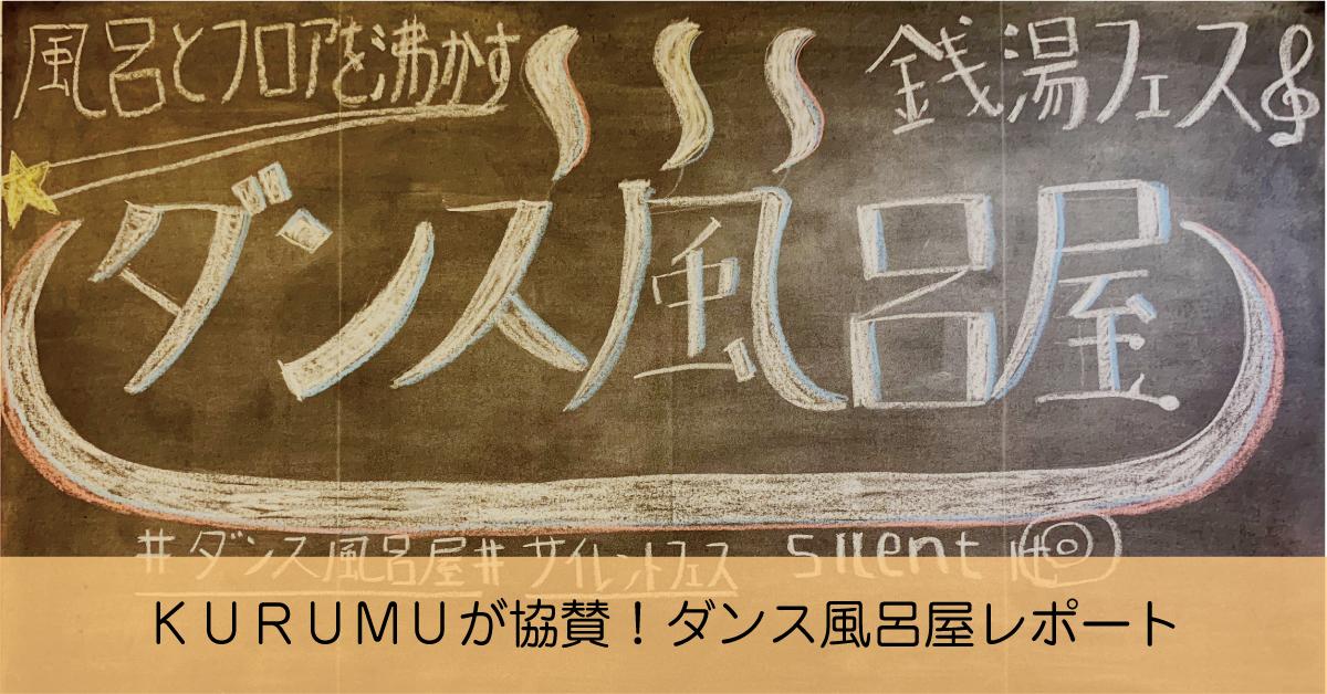 孤独のグルメ原作者久住昌之先生も参加のダンス風呂屋レポート