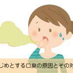 歯周病や胃腸からくる口臭の根本原因と歯磨き粉の選び方が大切な理由