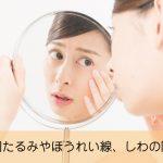 お肌の老化の原因たるみやほうれい線、乾燥などの防止法とは?