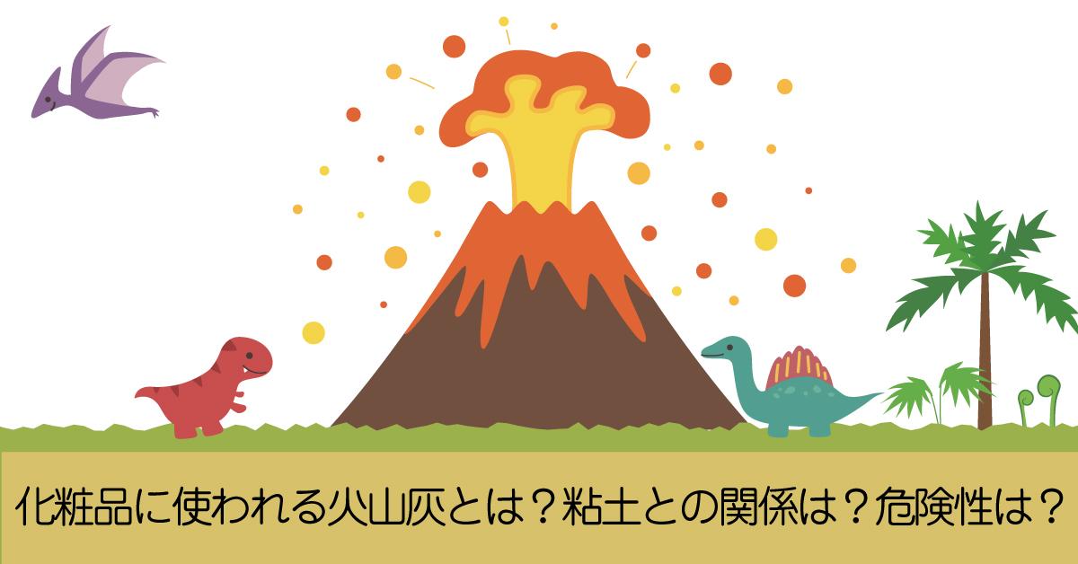 洗顔や石けんなど化粧品に使われる火山灰とは?危険性はあるの?