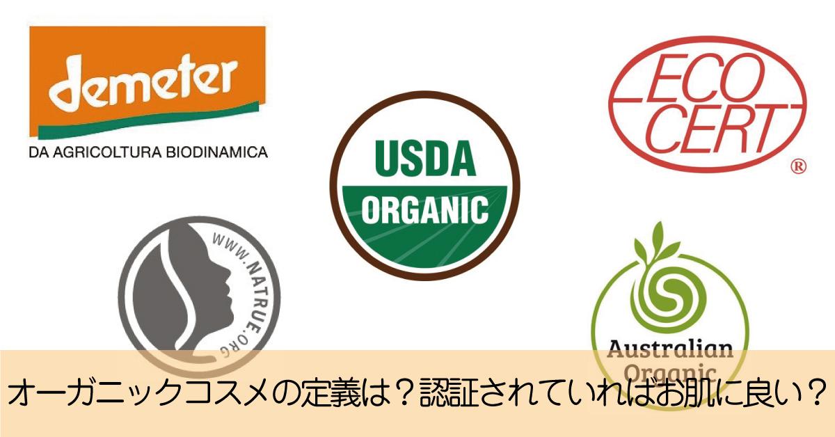 日本のオーガニック化粧品の定義とは?コスモスなどの認証はお肌にいいの?