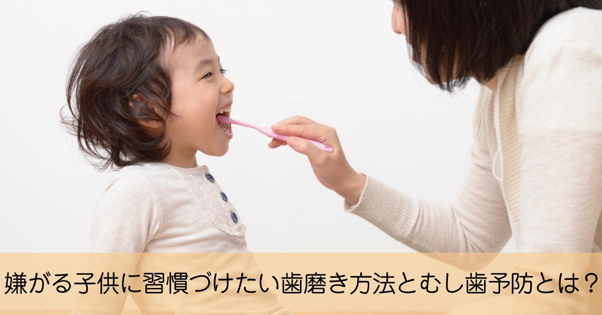 歯磨き粉を変えて嫌がる子供に習慣づけを。むし歯予防で大切なのは?