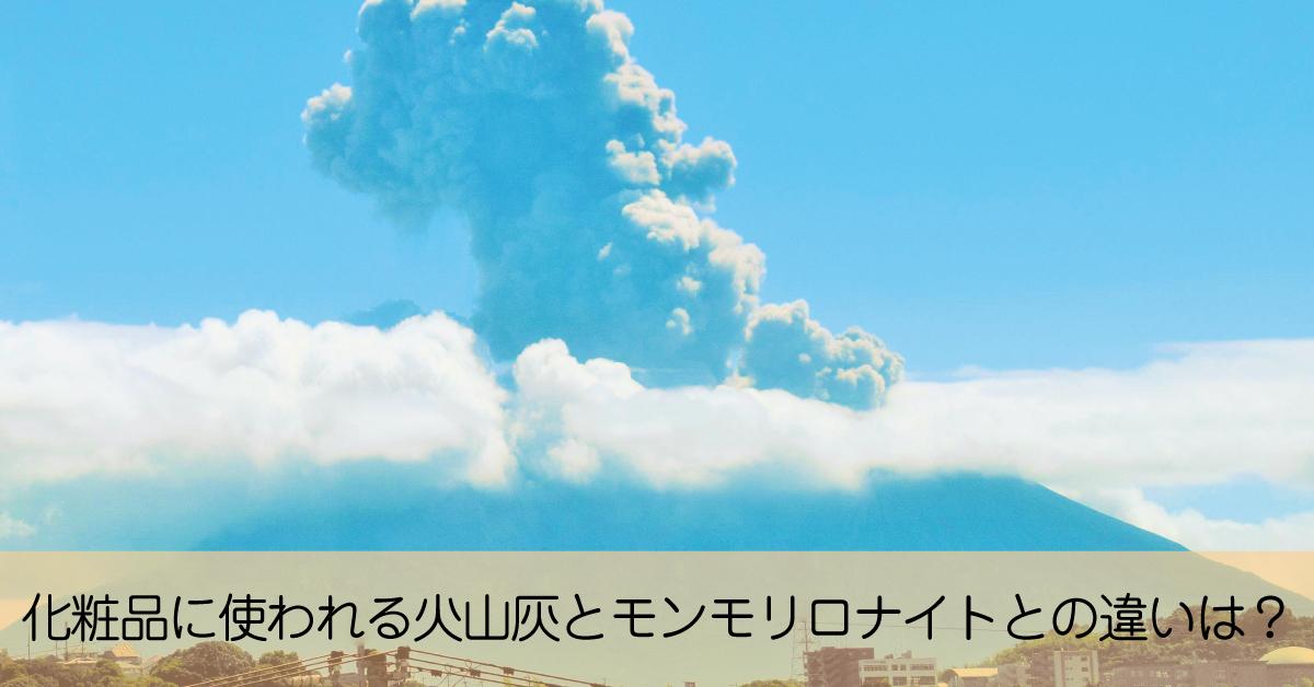 毛穴化粧品に使われる火山灰とモンモリロナイトクレイとの違いとは?