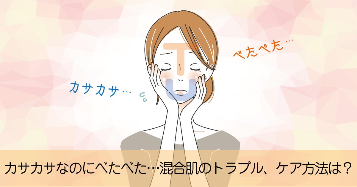 ニキビや乾燥など部分によって違う混合肌とは?おすすめのケア方法とは?