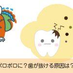 30代で歯がボロボロ?歯が抜ける原因と予防におすすめの歯磨き粉は?