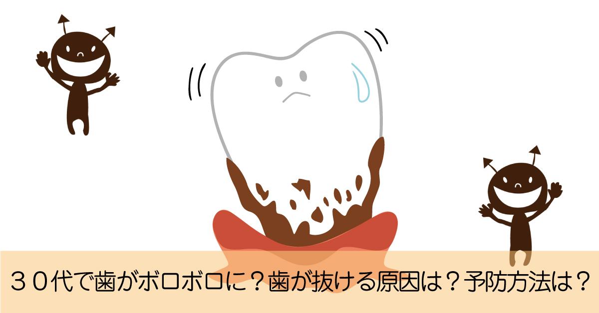 30代で歯がボロボロ?歯が抜ける原因と予防におすすめの歯磨きは?