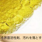 水と油を混ぜる界面活性剤の油汚れを落とす仕組みとは?