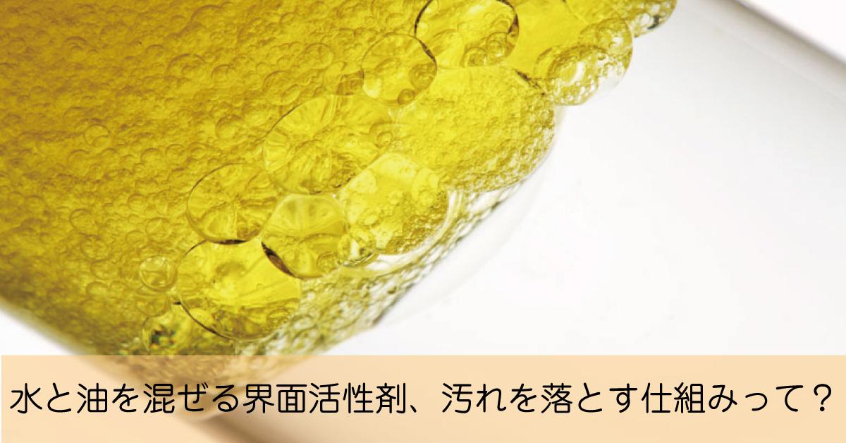 界面活性剤の水と油を混ぜたり油汚れを落したりする仕組みとは?
