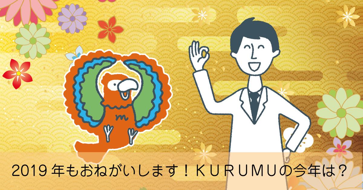 2019年もよろしくおねがいします!KURUMUの今年は?