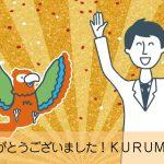 2018年どうもありがとうございました!KURUMUが行ったイベントとは??