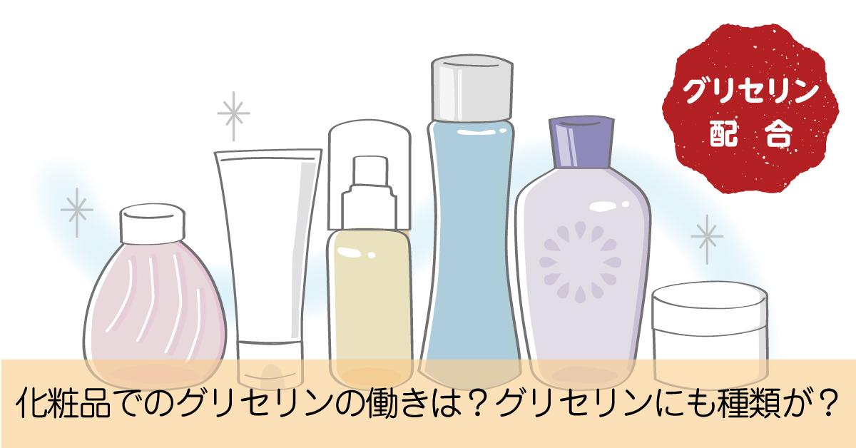 化粧品の基本の成分グリセリン。保湿におすすめの種類とは?