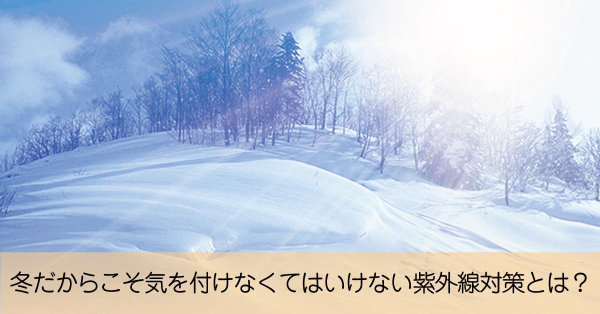 室内でも日に焼ける冬、なぜ乾燥肌を保湿すると紫外線対策になる?