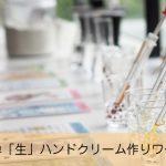 界面活性剤、防腐剤不使用のモンモリロナイトクリームワークショップはどんなもの?