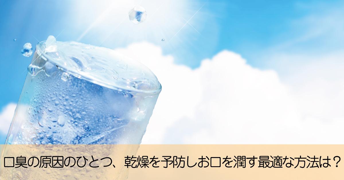 歯磨き粉の見直しが乾燥による口臭を抑え、口内を潤す対策になるのはなぜ?