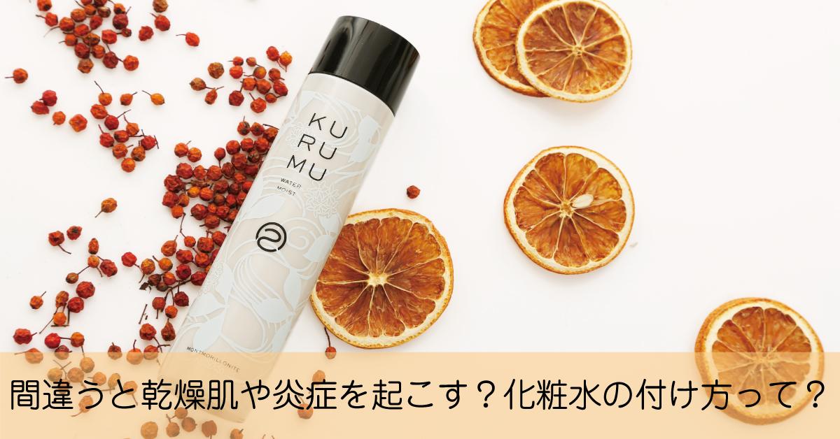 コットン使用はNG?乾燥肌や炎症を起こす?化粧水の使い方とは?