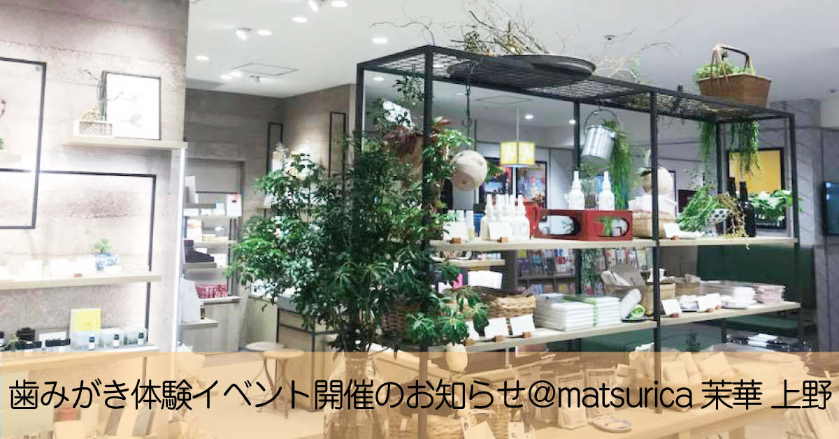 【1月26日】歯みがき体験イベント開催のお知らせ@matsurica茉華 上野マルイ店