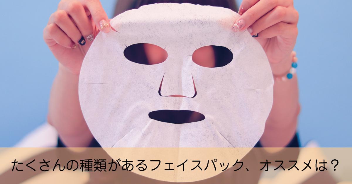 洗い流すクレイパックタイプやシートマスクなどパックの種類とその特徴とは?