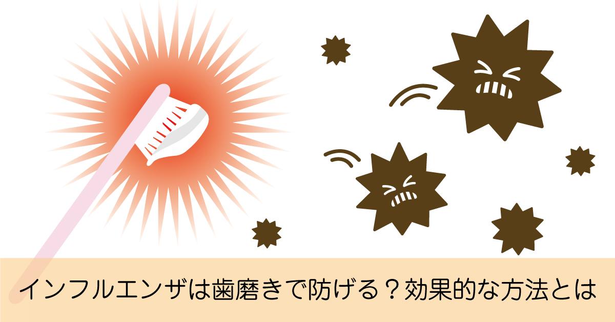 ためしてガッテンで話題のインフルエンザ予防におすすめの歯磨き方法とは?