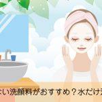 朝洗顔は泡立たない洗顔料がおすすめ?水だけ洗顔NGのわけとは?