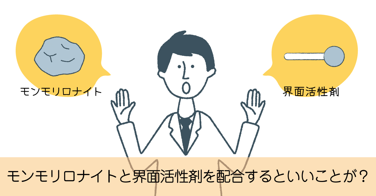 W洗顔不要におすすめモンモリロナイトと界面活性剤の相性がよい理由とは?