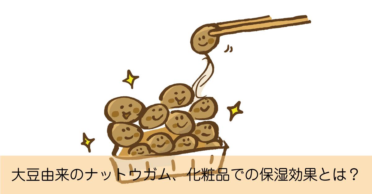 ナットウガムと呼ばれる大豆由来の化粧品の保湿効果とは?