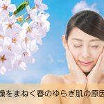 かゆみや乾燥をまねく春のゆらぎ肌の原因とオススメのケアとは?