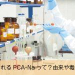 化粧品に含まれるPCA-Naとはどんなもの?由来や毒性、構造とは?