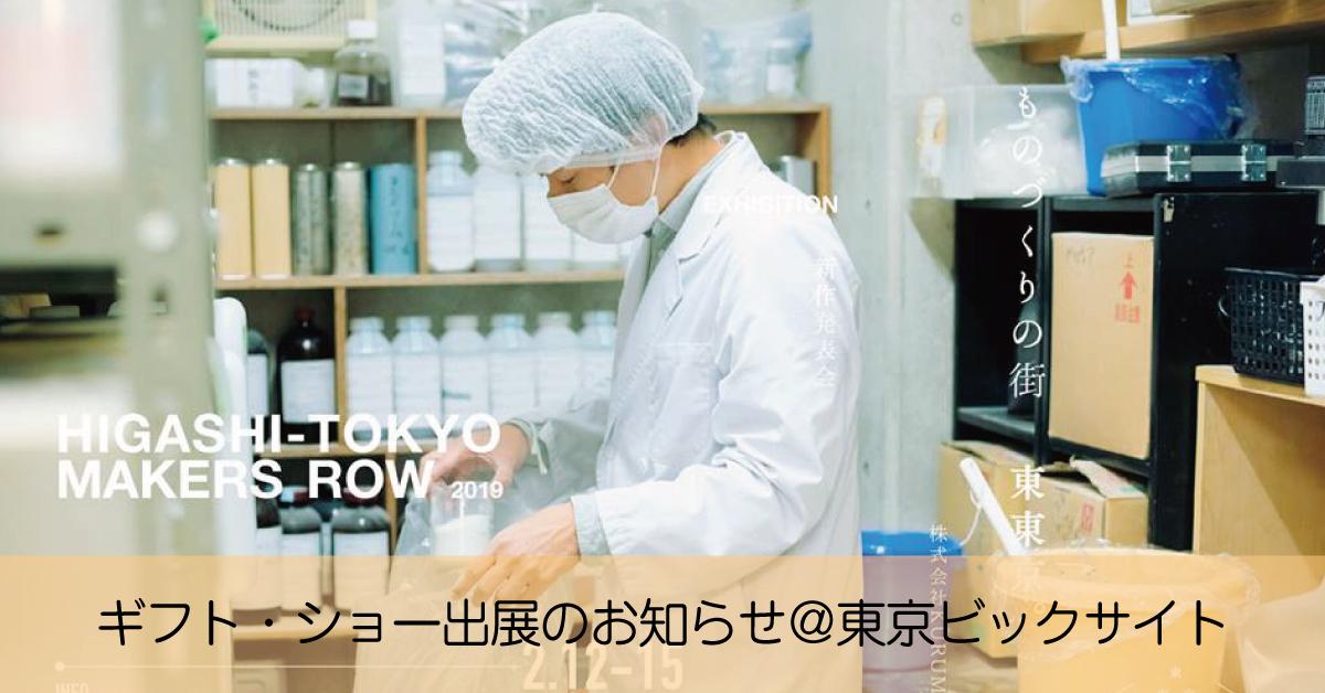 【2月12日~2月15日】東京インターナショナル・ギフト・ショー出展のお知らせ@東京ビックサイト