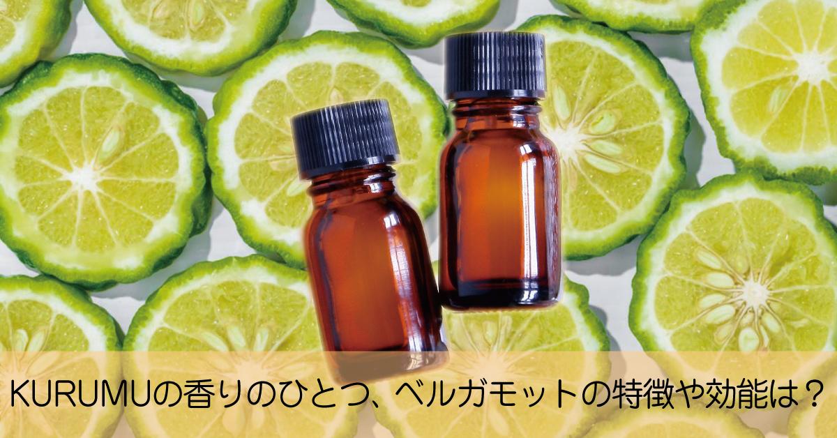 紅茶などに使われるベルガモット精油の香りや肌や心への効能とは?