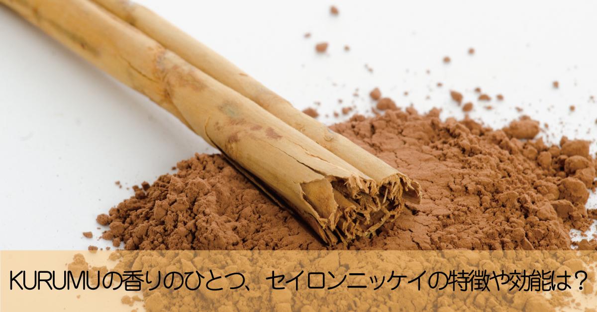 シナモンの香りの精油セイロンニッケイ樹皮油とはどんな香り?