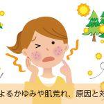 花粉によるかゆみや肌荒れのスキンケアでできる対策とは?