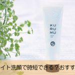 モンモリロナイト洗顔の時短のおすすめの使い方とは?