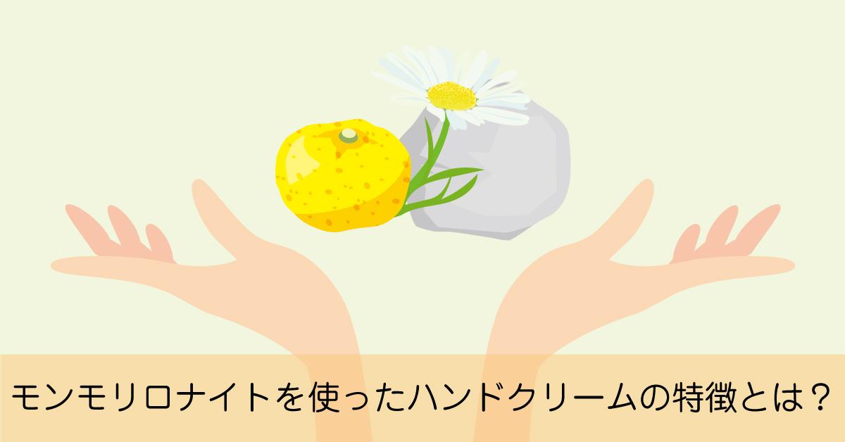 ハンドクリームはオススメの成分モンモリロナイト配合でどうなる?