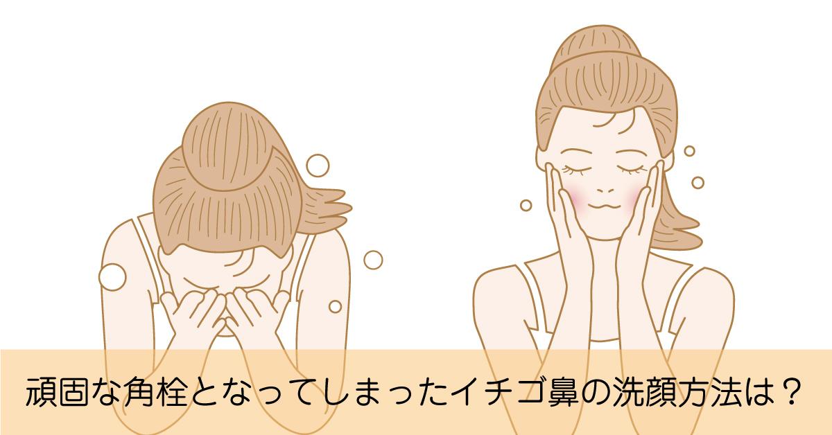 いちご鼻で黒ずみが詰まった毛穴ケアにおすすめの洗顔方法とは?