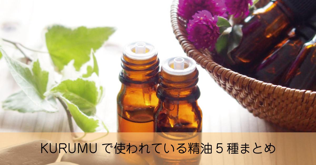 KURUMUで使われている精油5種まとめ