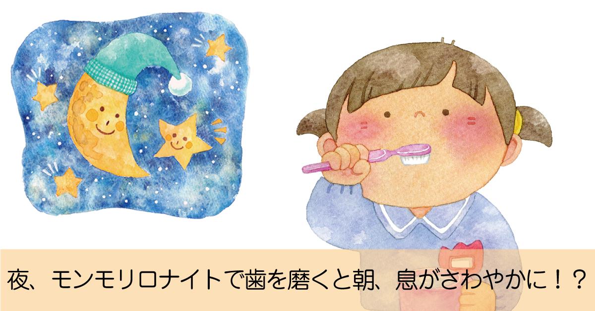 モンモリロナイト歯磨きを使うと朝口がねばねばしない理由とは?