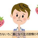 男性がいちご鼻になりやい紫外線対策など3つの不足とは?
