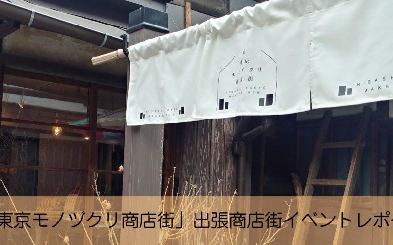 「東東京モノヅクリ商店街」で行われた出張商店街イベントレポート