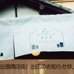 【3月16日】東東京モノヅクリ商店街『出張商店街』出店のお知らせ@上野桜木あたり