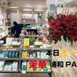 日本のよいものを集めた茉華浦和パルコ店のオープンイベントレポート
