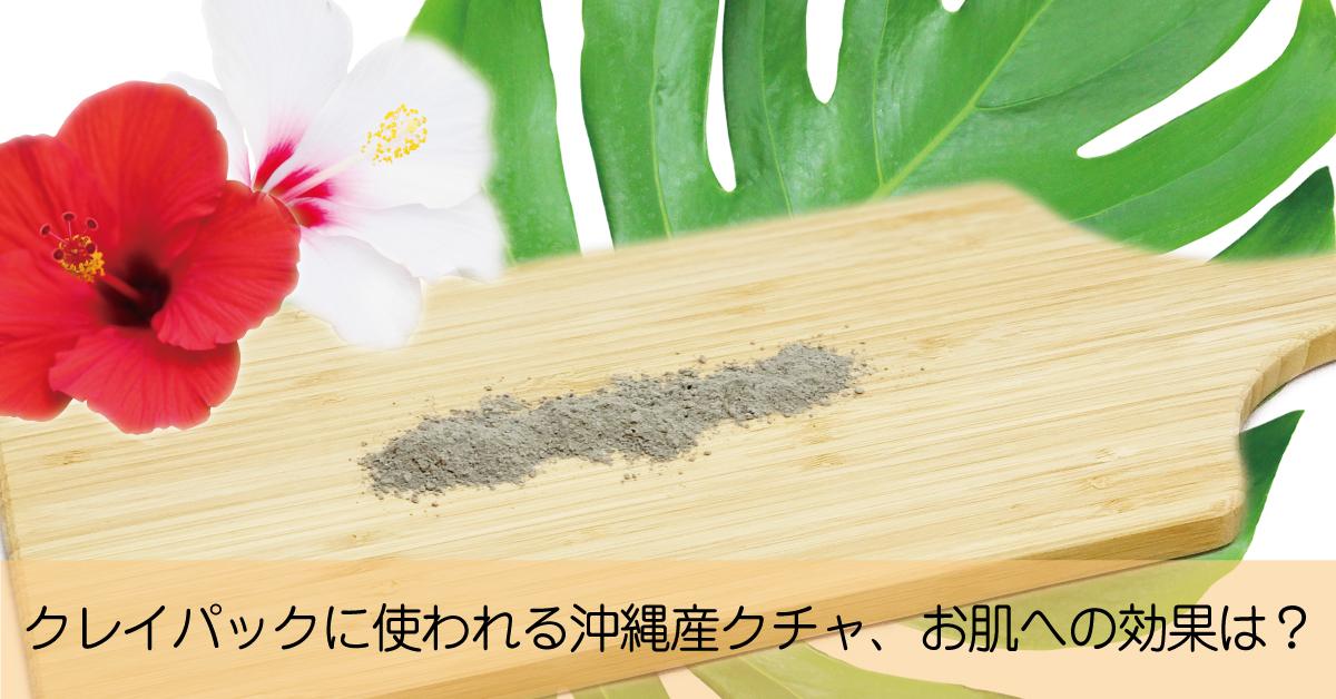クレイパックに使われる沖縄産のクチャとは?お肌への効果とは?