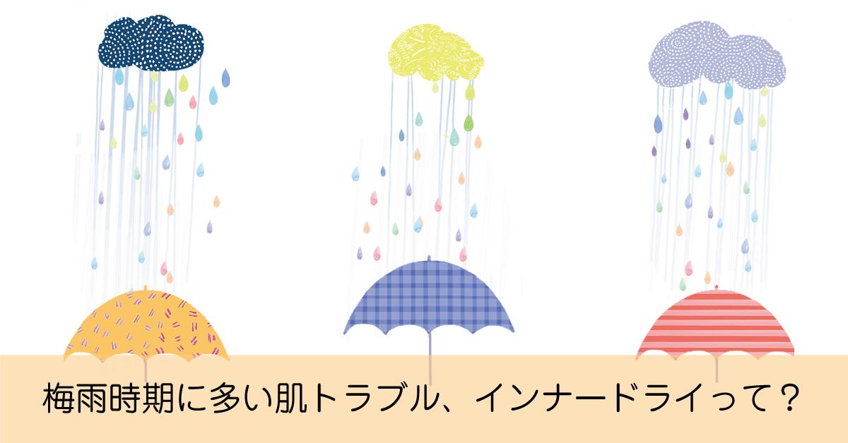 インナードライの内側から乾燥してしまう梅雨の肌トラブルの対策とは?