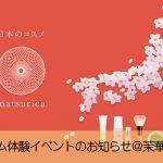 【4月24日・25日】新製品ハンドクリーム体験イベント開催のお知らせ@matsurica茉華 浦和PARCO店