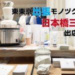 日本橋三越での東東京『出張』モノヅクリ商店街リポート