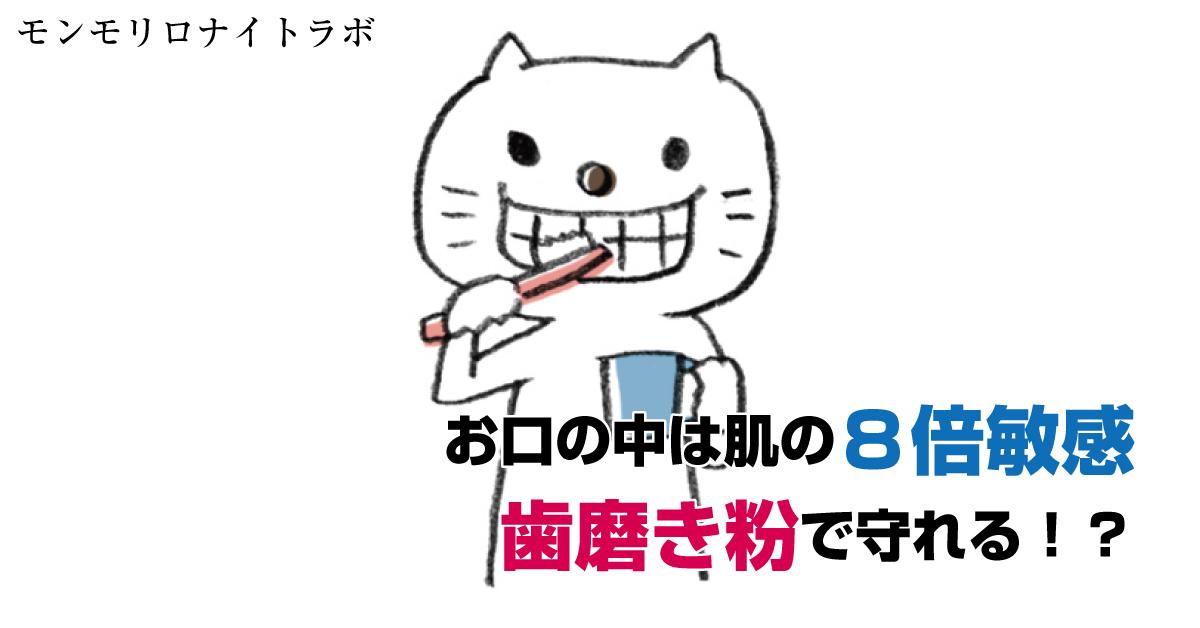 歯磨き粉選びはとても重要!お肌に比べ8倍敏感なお口の中を守るのにおすすめなのは?